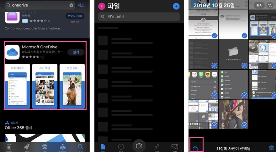 원드라이브 동기화 사용으로 데스크탑 – 모바일 무선 공유