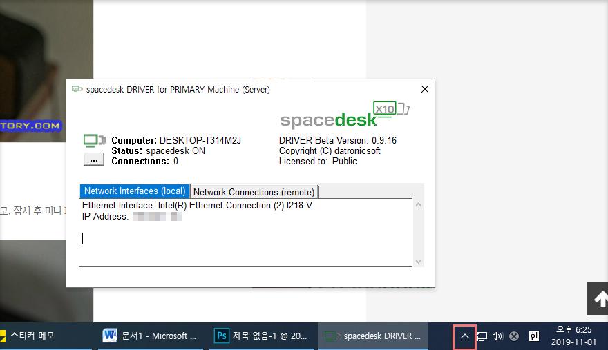 spacedesk usb 연결 안됨