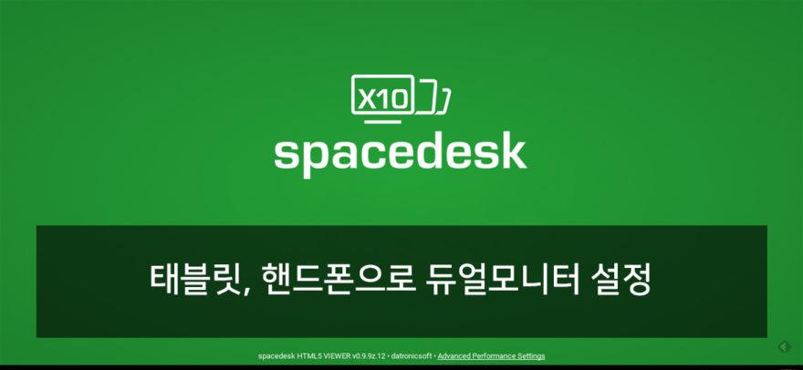 Spacedesk 듀얼모니터 설정