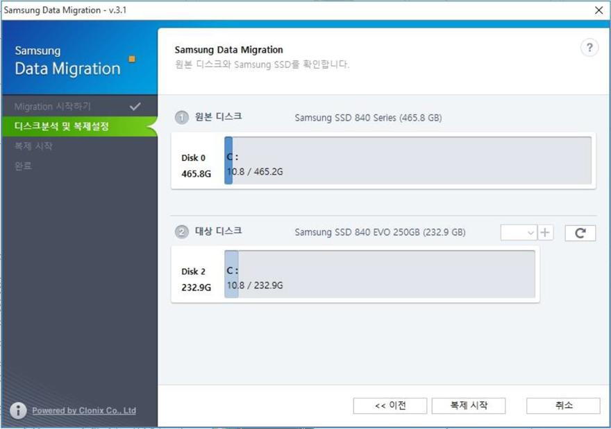삼성 SSD 복제