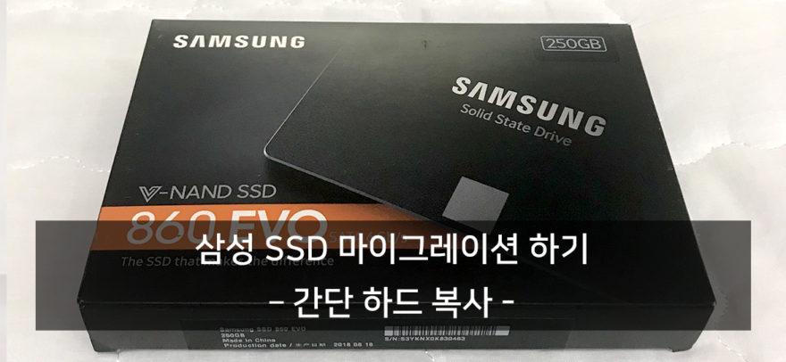 삼성 SSD 마이그레이션