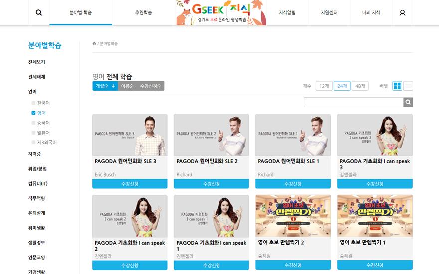 GSEEK / 지식캠퍼스 - 경기도 외국어/IT 무료 인강 서비스 소개