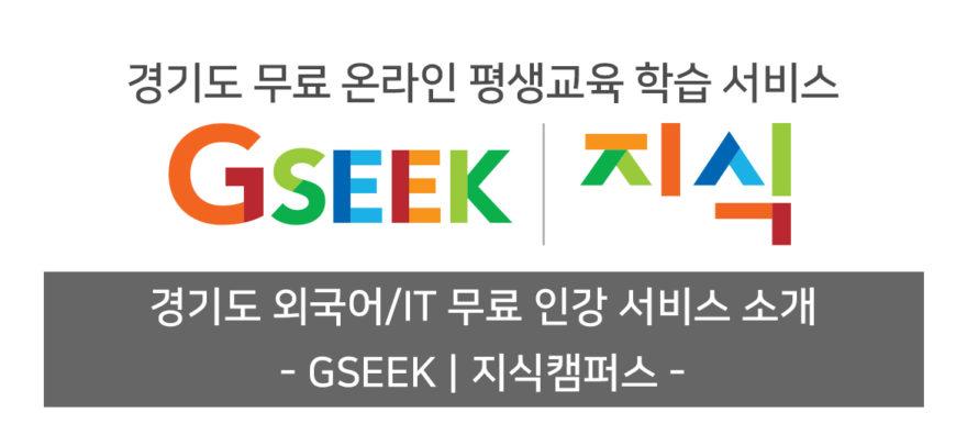 GSEEK 지식캠퍼스