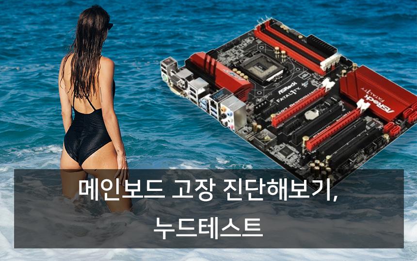 메인보드 고장 진단