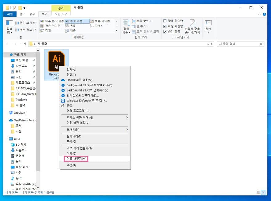 AI 파일 이름 바꾸기