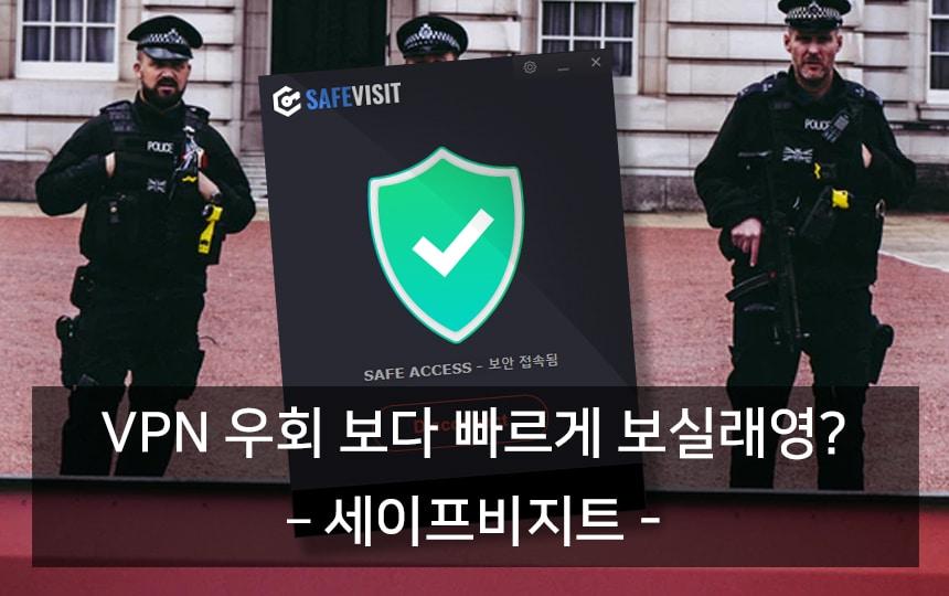 VPN 우회 보다 빠른 세이프비지트