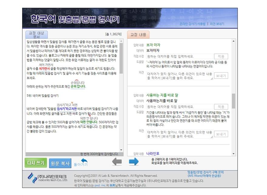 글자 수 세기/맞춤법 검사기 사이트, 기능 별로 모아 봄