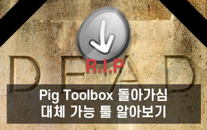 pig toolbox 사망