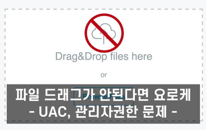 드래그 앤 드롭 - UAC