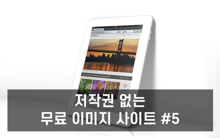 무료 이미지 사이트