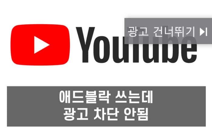 유튜브 광고 제거
