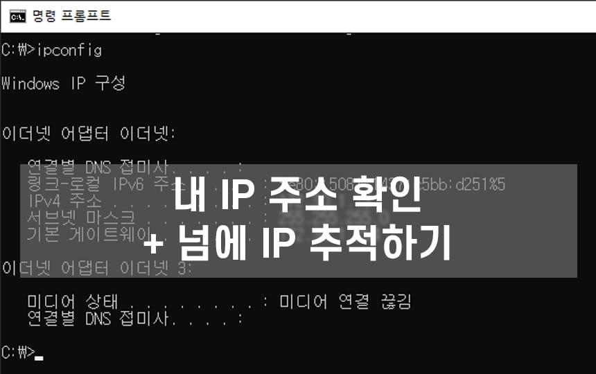 내 IP 주소 확인