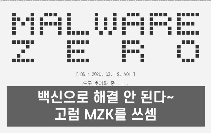 MZK 바이러스 제거 프로그램