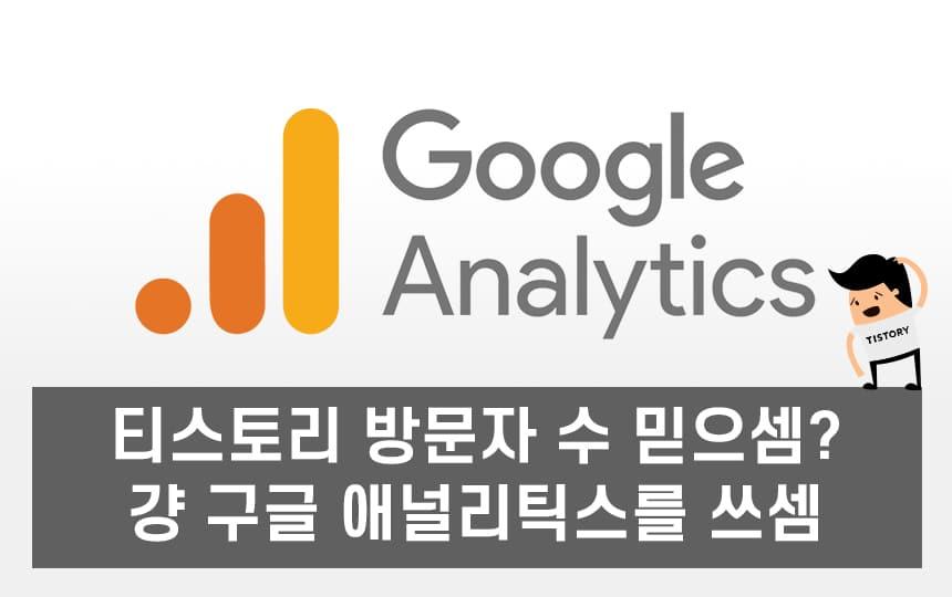 구글 애널리틱스