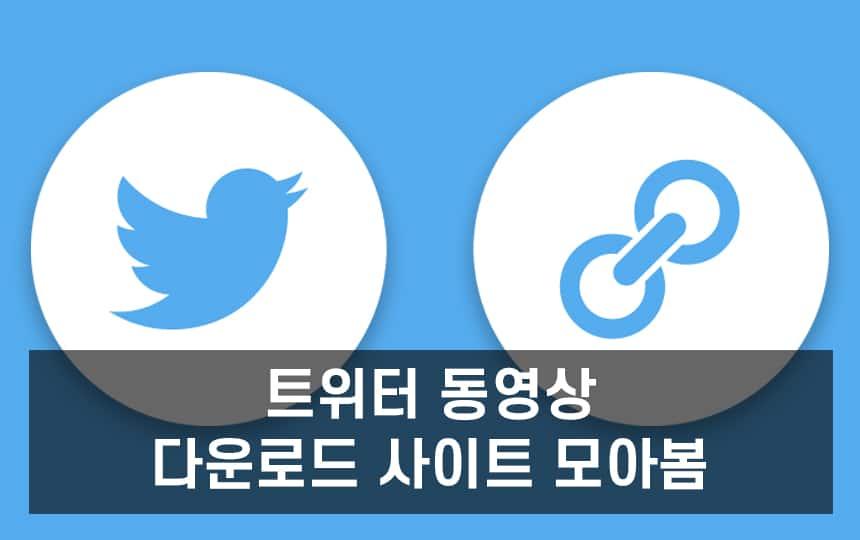트위터 동영상 다운로드