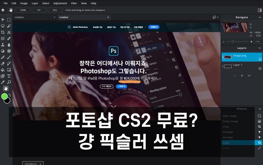 온라인 포토샵 사이트