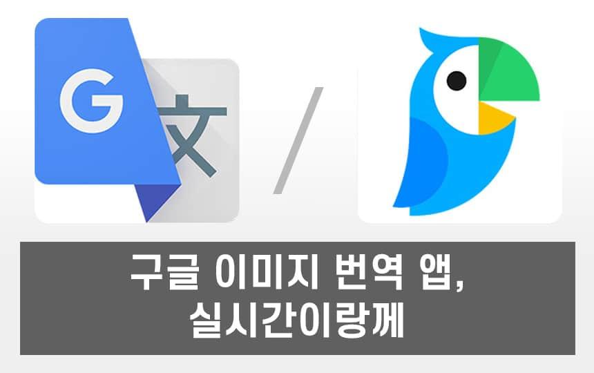 구글 이미지 번역 앱