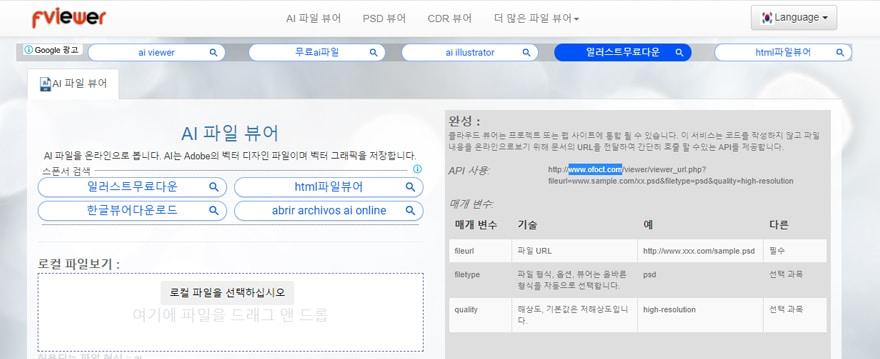 AI 파일 뷰어 사이트