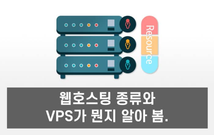 VPS 호스팅이란