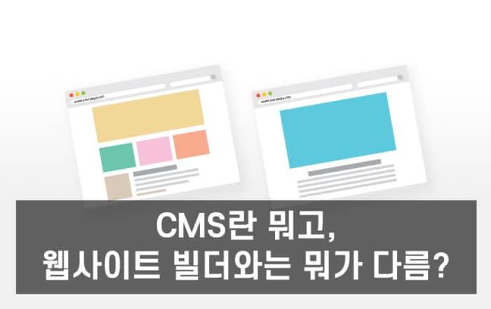 CMS란 무엇인가