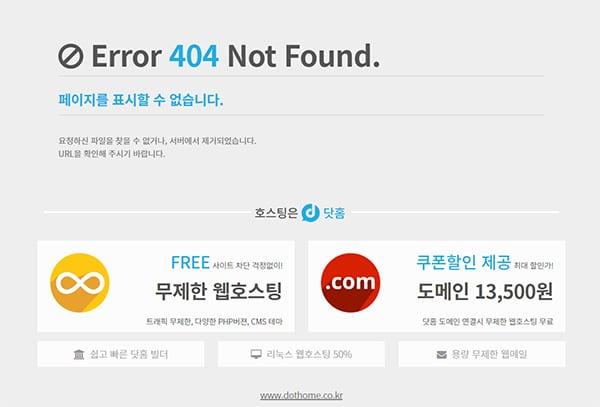 닷홈 호스팅 404 페이지