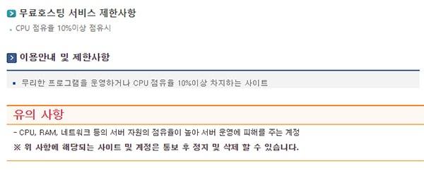 씀직한 국내 무료 호스팅 업체들 추천해 봄.