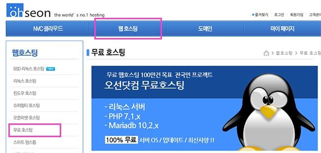 웹호스팅 무료 오선닷컴