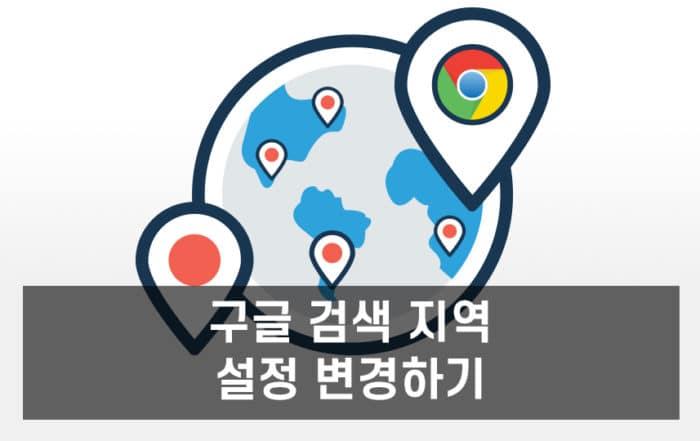 구글 지역 설정